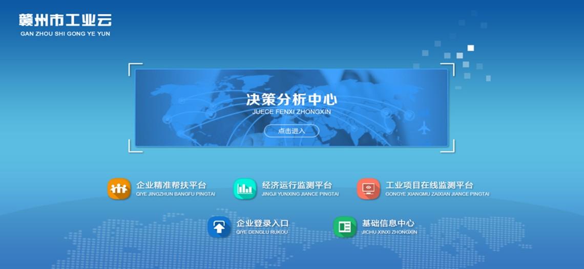 赣州市工业云.jpg