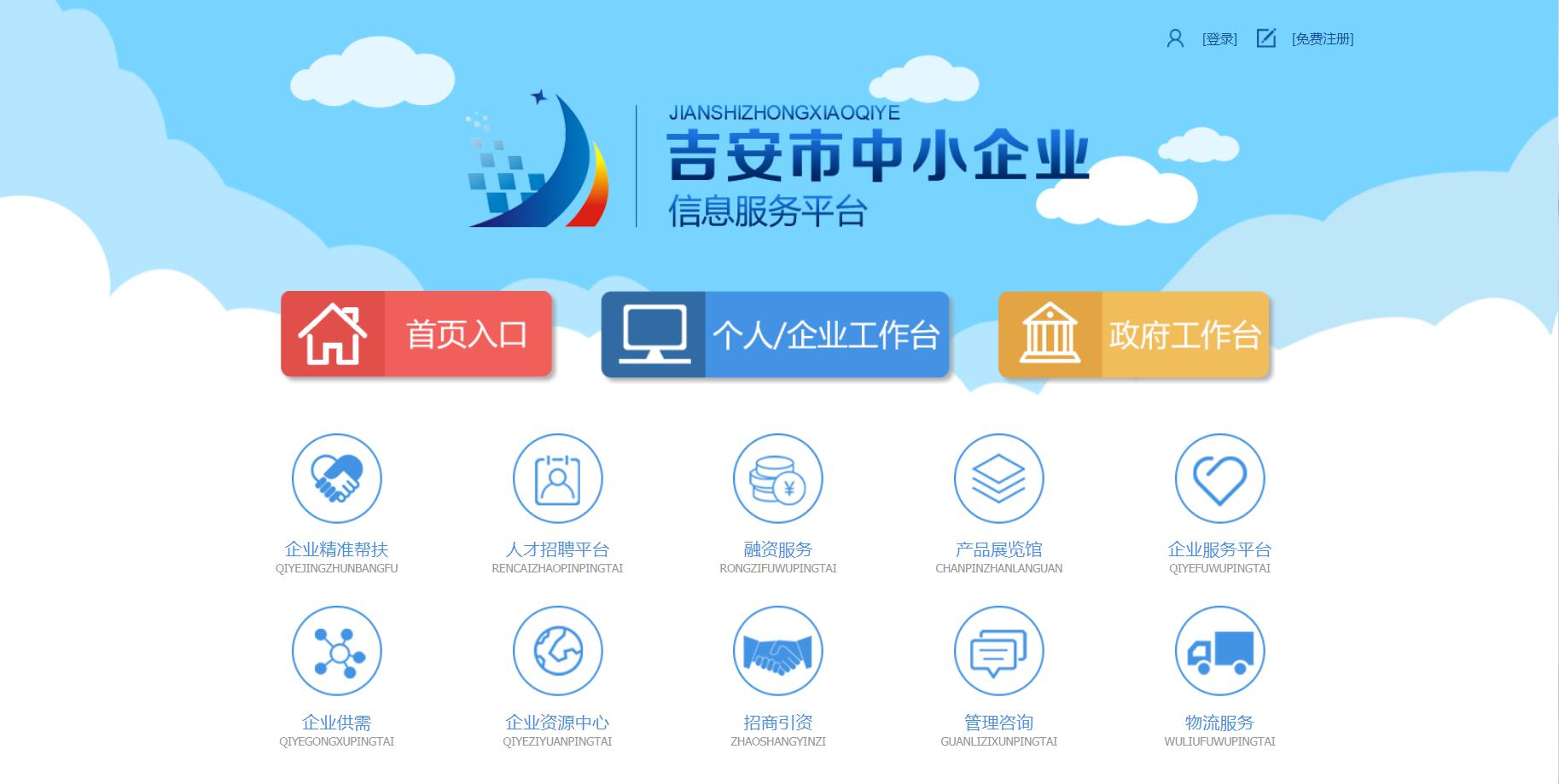 吉安中小企业信息服务平台.png